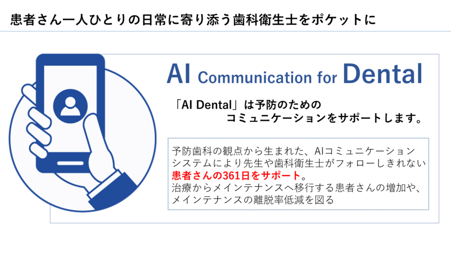 AI Dentalの概要